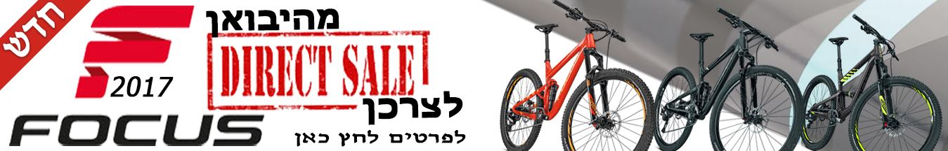 אופני FOCUS במכירה ישירה