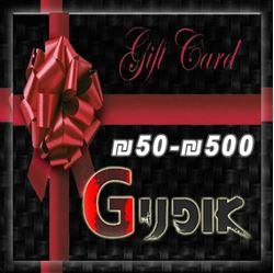 תמונה של Gift-Card וירטואלי
