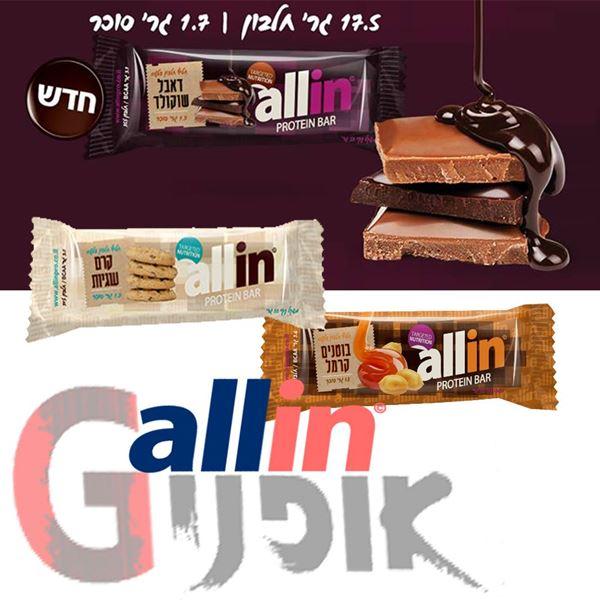 תמונה של חטיף חלבון Allin Protein Bar