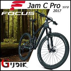"""תמונה של אופני """"27.5 Focus Jam C PRO"""