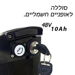 תמונה של סוללה לאופניים חשמליים 48V
