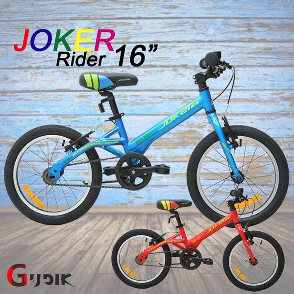 """תמונה של אופני אלומיניום לילדים """"Joker 16"""