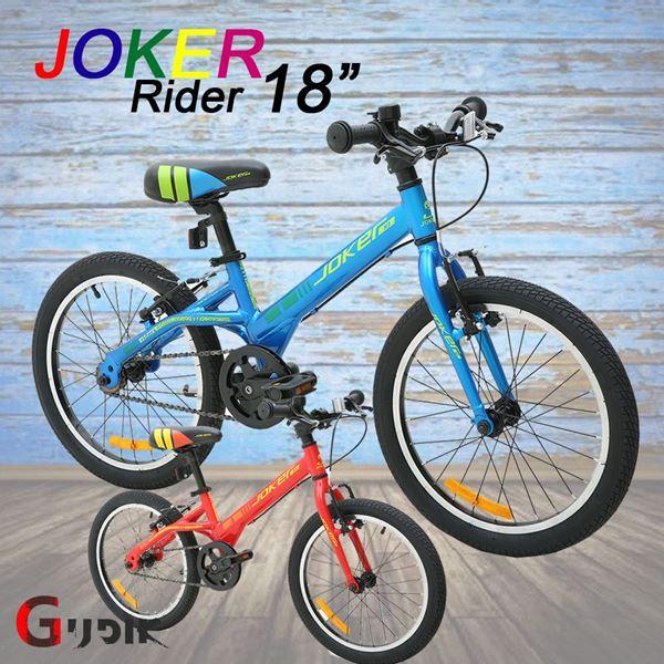 """תמונה של אופני אלומיניום לילדים """"Joker 18"""