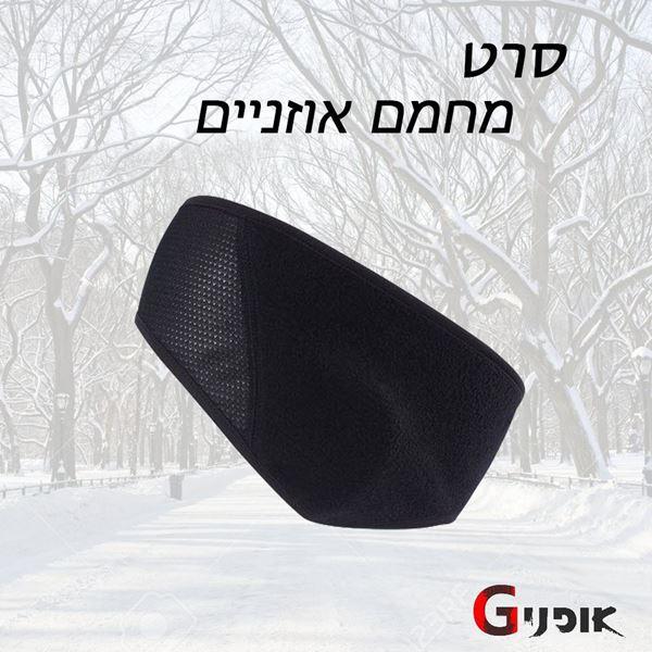תמונה של סרט מחמם אוזניים לחורף