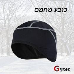 תמונה של כובע חורף עם כיסוי אוזניים