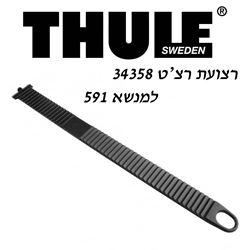 תמונה של רצועה 34358 לעריסת גלגל ל Thule ProRide 591