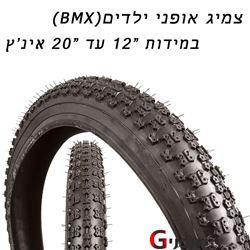 """תמונה של צמיג לאופני ילדים (BMX) במידות """"12-""""20"""
