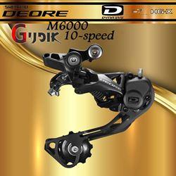 תמונה של מעביר 10 הילוכים אחורי Shimano Deore M6000