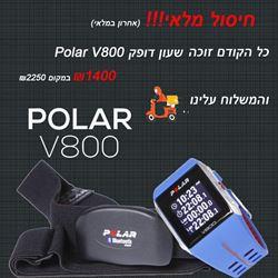 תמונה של שעון דופק Polar V800