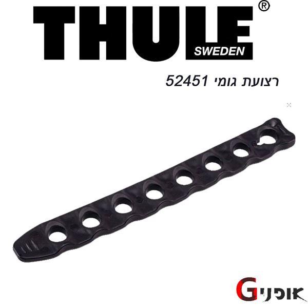 תמונה של גומיית קשירה מקורית למנשאי אופניים Thule 52451