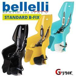 תמונה של כסא לילדים אחורי אוניברסלי נשלף Bellelli Lotus Standard