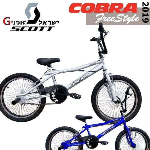 """תמונה של אופני פעלולים  """"Cobra FreeStyle 20"""