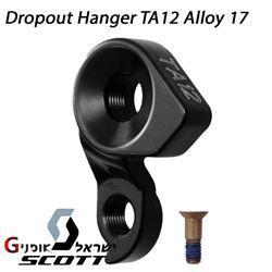 תמונה של אוזן מקורית Scott Dropout Hanger TA12 254092-222