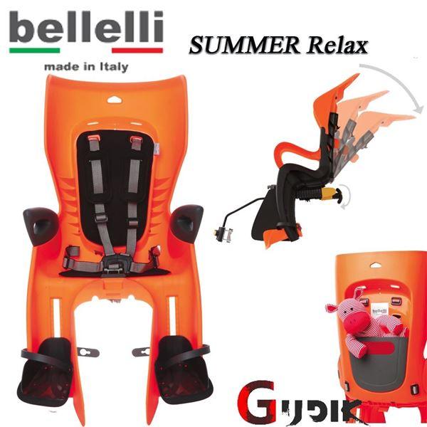 תמונה של כסא לילדים אחורי אוניברסלי נשלף Bellelli Summer Relax