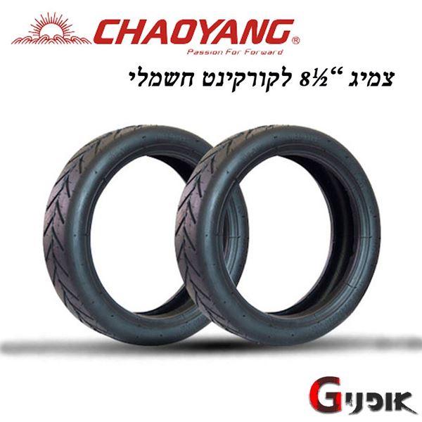 """תמונה של צמיג """"½8 לקורקינט חשמלי שיאומי ChaoaYang"""