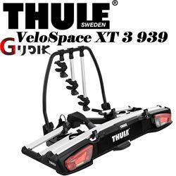 תמונה של מנשא ל-3/4 זוגות אופניים לוו גרירה 939 Thule VeloSpace XT 3
