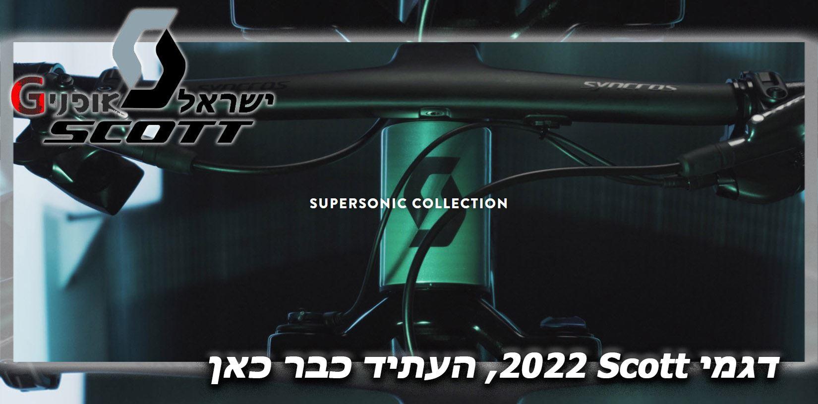 דגמי Scott 2022